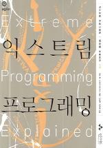 익스트림 프로그래밍