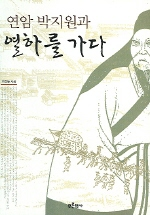 연암 박지원과 열하를 가다