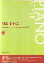 재즈 하농. 2(CD1장포함)
