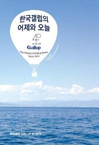 한국갤럽의 어제와 오늘
