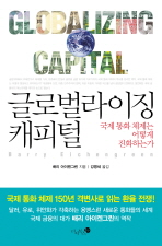 글로벌라이징 캐피털(양장본 HardCover)