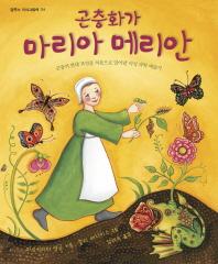 곤충화가 마리아 메리안(담푸스 지식그림책 4)(양장본 HardCover)