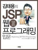 JSP 웹 프로그래밍 입문(김태용의)