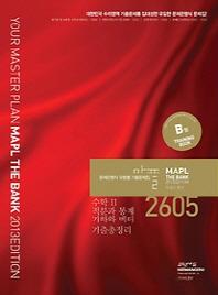 수학2 적분과 통계 기하와 벡터 B형 2605문제 기출총정리(2014 수능 대비)(마플)
