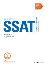SSAT 삼성직무적성검사유형분석교재 Long Range Pack(에듀스)