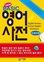 NEW BASIC 영어 사전(초 중급자용)(양장본 HardCover)