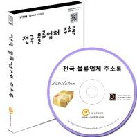 전국 물류업체 주소록(CD)
