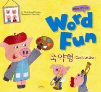 워드펀 Word Fun. 13: 축약형 (Contraction)