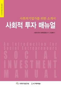 사회적 투자 매뉴얼