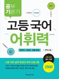 고등 국어 어휘력(전학년용)(공부기본기)