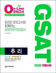 삼성직무적성검사 GSAT 추리(2020 하반기)