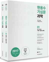 현용수 기심문 과학 세트(2017)