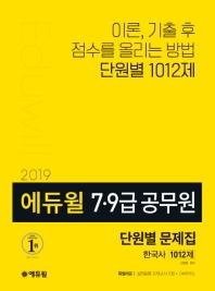 한국사 단원별 문제집 1012제(7 9급 공무원)(2019)(에듀윌)
