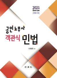 객관식 민법(공인노무사)(2021)(전정판 7판)