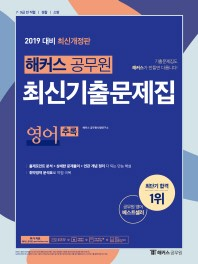 영어 최신기출문제집 추록(2019)(해커스 공무원)(개정판)