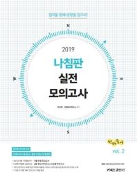 선재국어 나침판 실전 모의고사 vol. 2(2019)