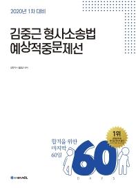 김중근 형사소송법 예상적중문제선(1차 대비)(2020)(ACL)