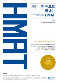 한 권으로 끝내는 HMAT(2015)(위포트)