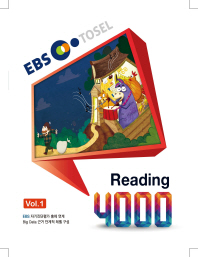 Reading 4000(EBS TOSEL)(CD1장포함)