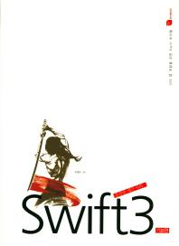 꼼꼼한 재은 씨의 스위프트(Swift) 3: 기본편