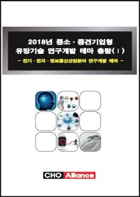 2018년 중소 중견기업형 유망기술 연구개발 테마 총람. 1