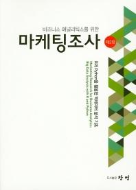 마케팅조사(비즈니스 애널리틱스를 위한)(2판)