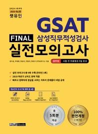 GSAT 삼성직무적성검사 Final 실전모의고사(2020)