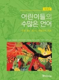 어린이들의 수많은 언어(3판)