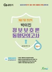 박미진 정보보호론 동형모의고사 15회분(공단기)