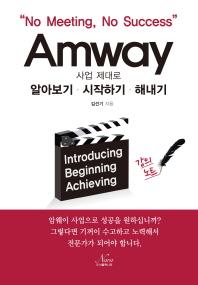 Amway(암웨이) 사업 제대로 알아보기 시작하기 해내기