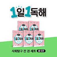 1일 1독해 사회탐구 전 권 세트