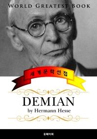 데미안 (Demian) - 고품격 독일어판 (노벨문학상 수상)