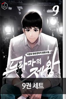 드라마의 제왕 9권 세트