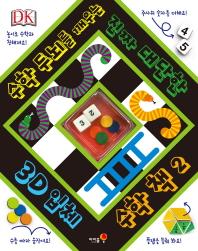 3D 입체 수학 책. 2(수학 두뇌를 깨우는 진짜 대단한)