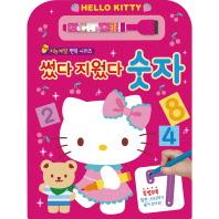 Hello Kitty(헬로 키티) 썼다 지웠다 숫자(지능계발 펜북 시리즈)(스프링)