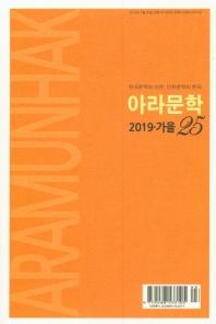 아라문학(2019 가을호)