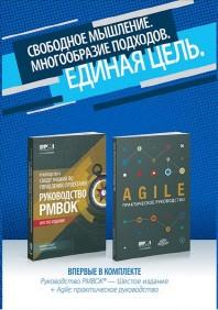 [해외]A Guide to the Project Management Body of Knowledge (Pmbok(r) Guide-Sixth Edition / Agile Practice Guide Bundle (Russian) (Paperback)