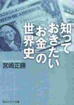 [해외]知っておきたい「お金(マネ―)」の世界史