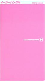 イ-ジ-ハングル Japanese Korean
