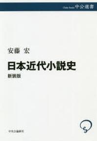 日本近代小說史 新裝版