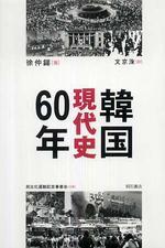 韓國現代史60年