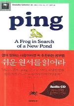 PING(AudioCD1장포함)