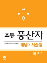 초등 수학 5-1 개념X서술형(2019)(풍산자)