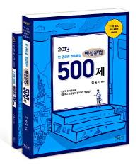 핵심문법 500제(100포인트 별책)(2013)(한 권으로 정리하는)(반양장)