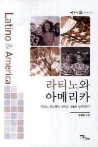 라티노와 아메리카(어울누리 학술연구 15)