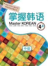 Master KOREAN 4-상: 중급(중국어판)(CD1장포함)