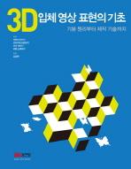 3D 입체 영상 표현의 기초