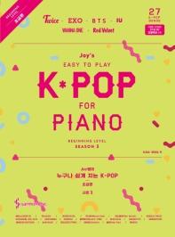 누구나 쉽게 치는 K-POP Season. 3(초급편)