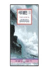사도행전 2(말씀과 삶 성경공부 시리즈)