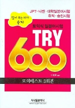 토익식 일본어 시험 TRY 600